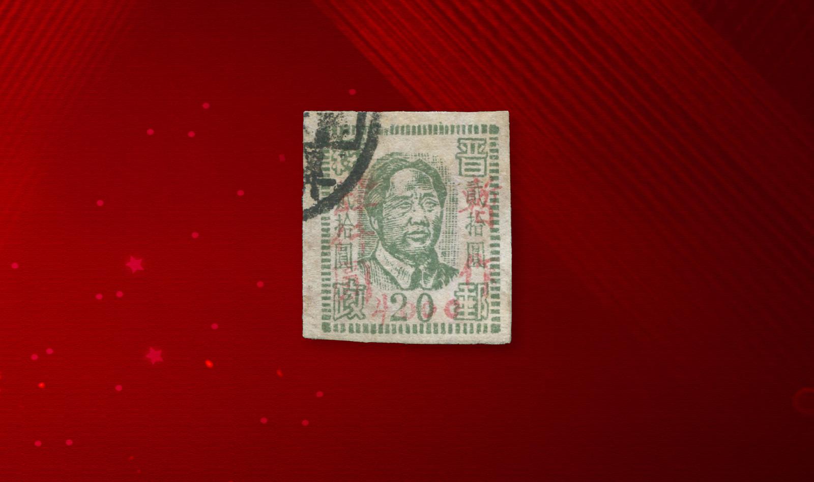 邮票类_晋绥边区毛像三次加盖暂作4000元旧一枚