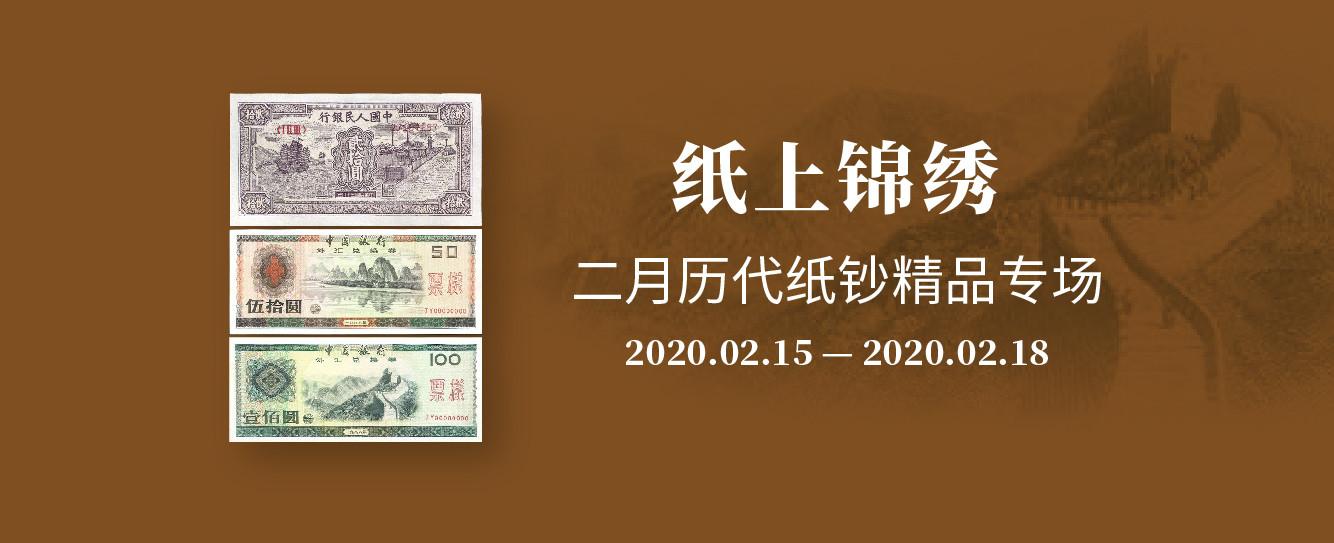 纸上锦绣—2月历代纸钞精品专场