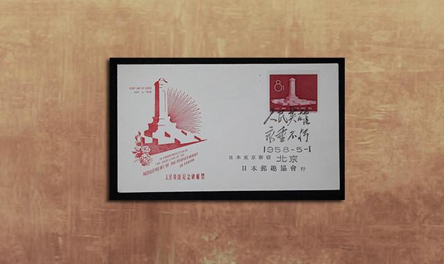 邮票类_纪47纪念碑总公司首日封北京寄日本邮趣协会一套、销5月1日北京首日纪念戳