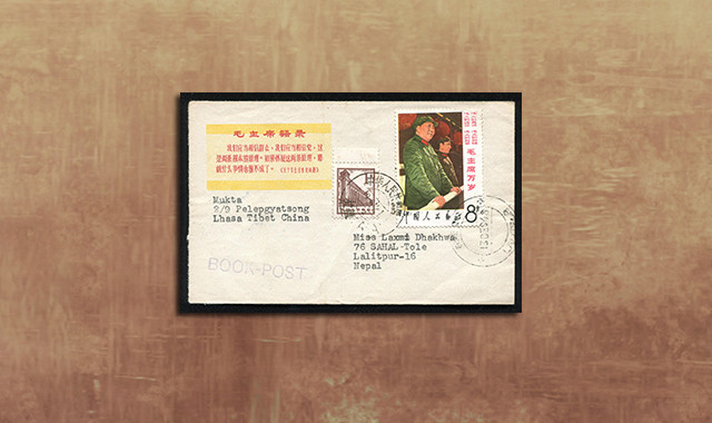 邮票类_拉萨寄尼泊尔封一件、贴文2站像、普13(1分)各一枚、销拉萨海关戳、尼泊尔落戳