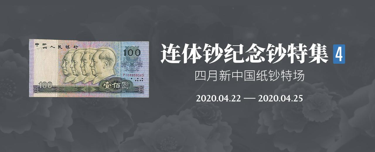 4月新中国纸钞特场4&连体钞纪念钞特集