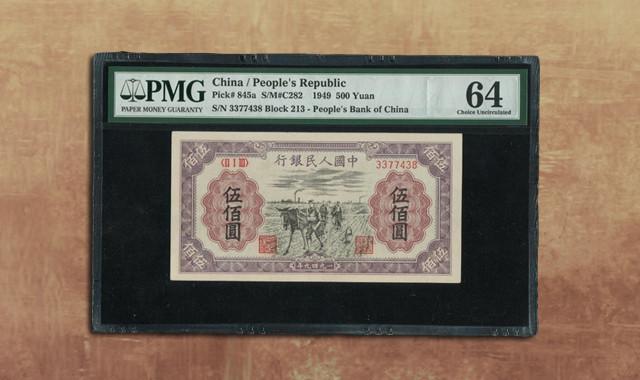 钱币类_第一版人民币种地500元一枚(ⅡⅠⅢ3377438、PMG 64)