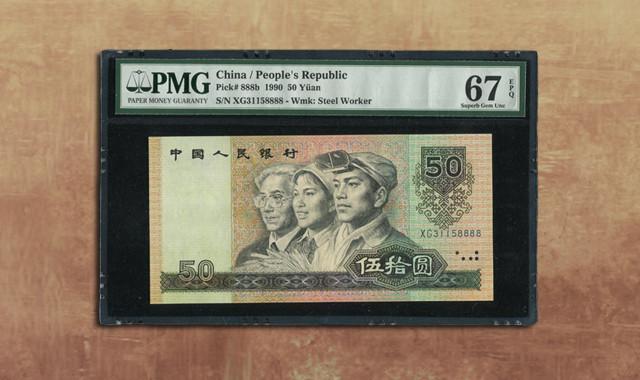钱币类_第四套/第四版人民币1990年版50元一枚(狮子号、XG31158888、PMEPQ)