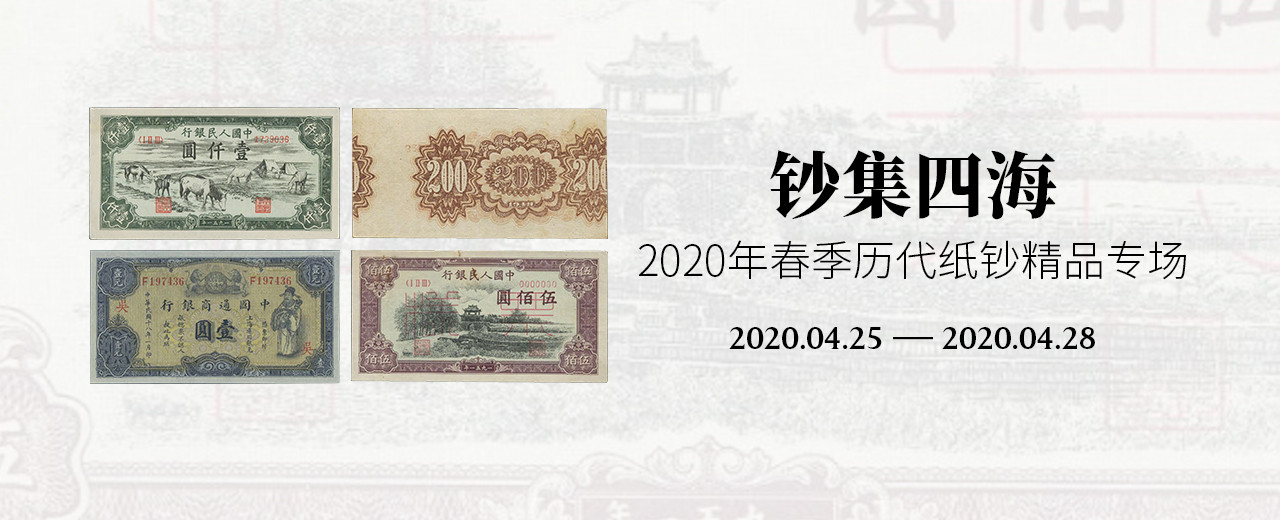 钞集四?!?020年春季历代纸钞精品专场