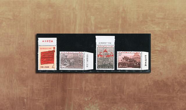 邮票类_N8-11巴黎公社带厂铭新全