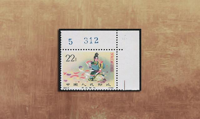 邮票类_纪94(8-6)带数字直角边新一枚