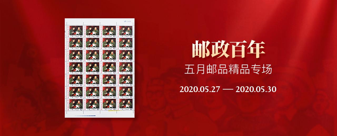 邮政百年—5月邮品精品专场