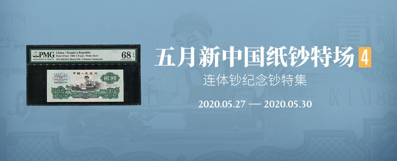 5月新中国纸钞特场4&连体钞纪念钞特集