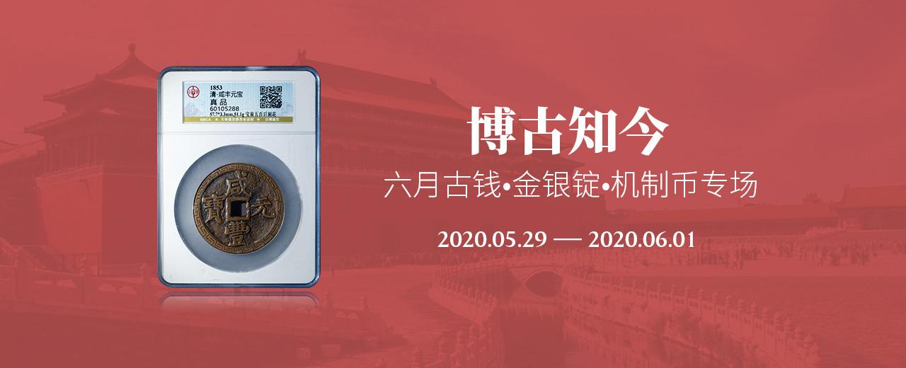 博古知今—6月古钱•金银锭•机制币专场