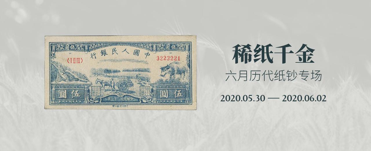 稀纸千金—6月历代纸钞专场