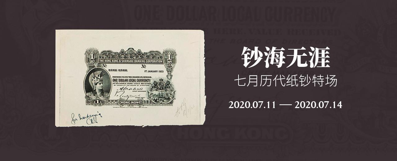 钞海无涯—7月历代纸钞特场