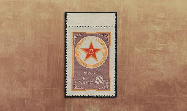 邮票类_紫军邮带边新一枚