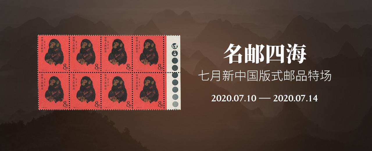 名邮四海—7月新中国版式邮品特场