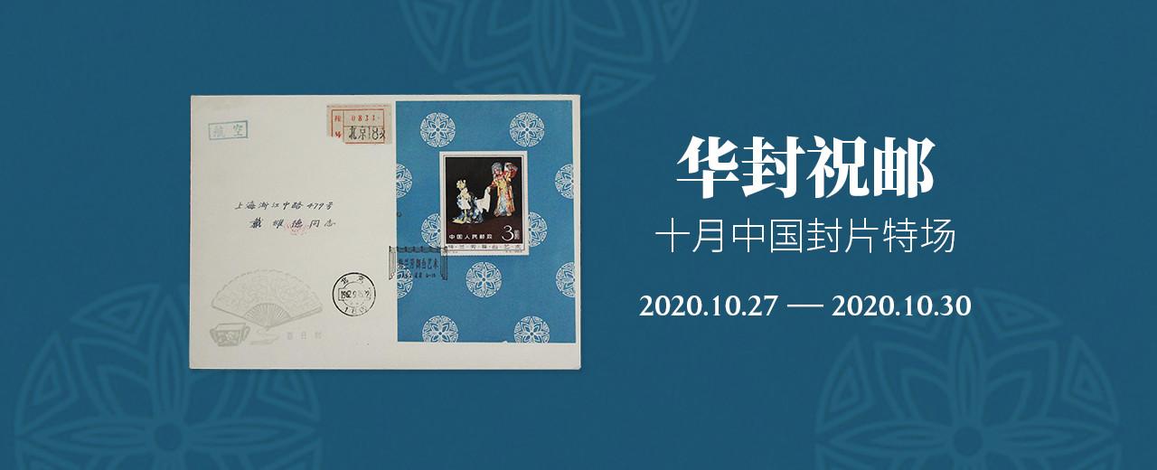 纸上锦绣—8月历代纸钞精品专场