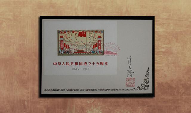 邮票类_贴纪106M建国小全张一枚纪念封一件