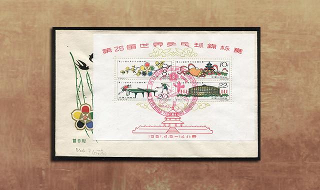 邮票类_纪86M世乒赛小全张总公司首日封一件