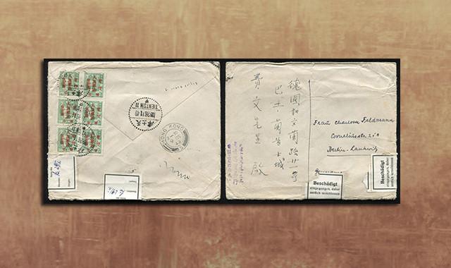 邮票类_1949年天津寄德国封一件、贴孙像加盖华北人民邮政暂作500元六枚、销天津戳、香港中转戳