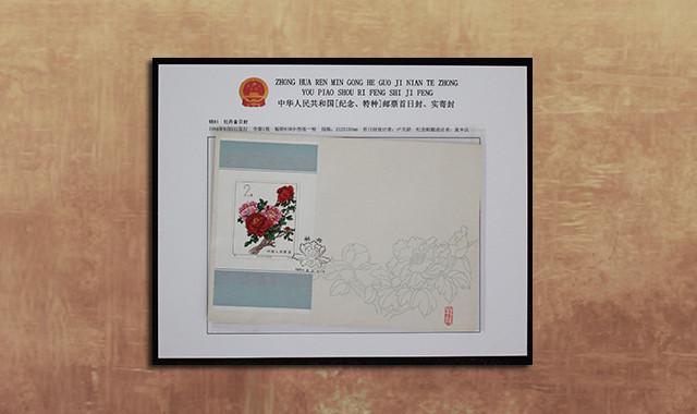 邮票类_特61M牡丹型张总公司首日封一件(带贴片)