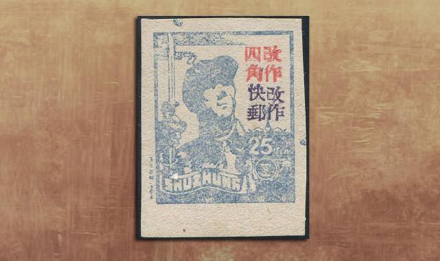 邮票类_苏中区士兵图改作快邮新一枚