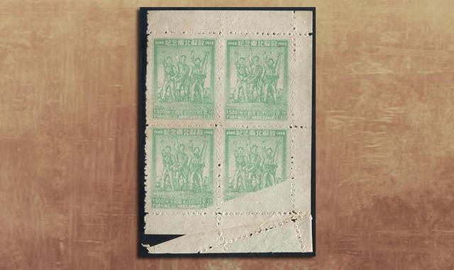 邮票类_东北区东北解放纪念1500元折角印刷四方连新一件