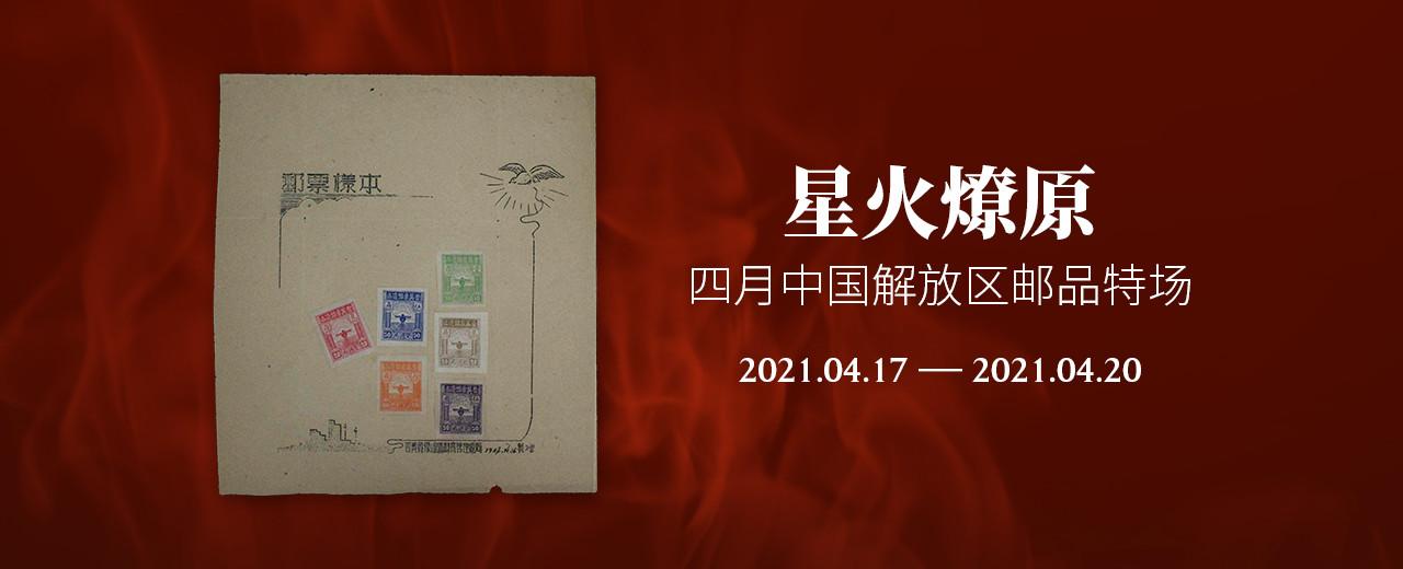 2月现代金银币精品专场2
