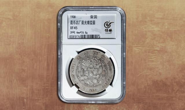 钱币类_光绪年造造币总厂光绪元宝七钱二分银元一枚(CCGA XF45)