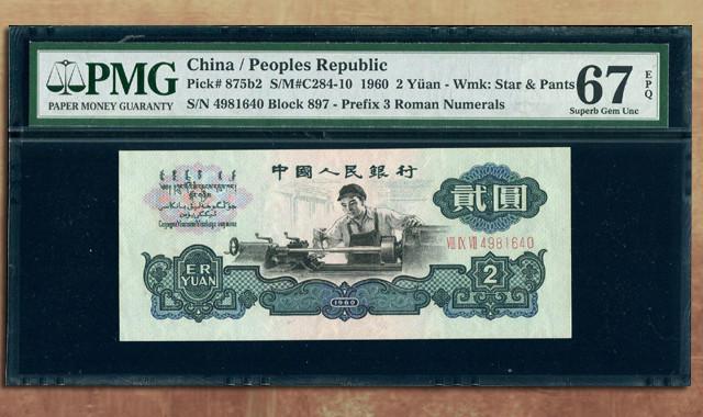 钱币类_第三版人民币2元古币水印一枚(ⅧⅨⅦ4981640、PMG 67EPQ)