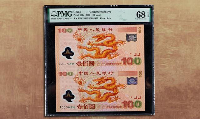 钱币类_2000年世纪龙钞壹佰圆两联体钞一件(豹子号、带册、带证书、PMG 68EPQ)