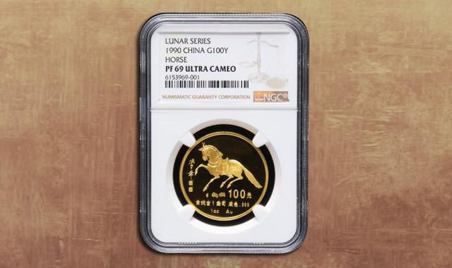 钱币类_1990年庚午马年生肖1盎司精制金币一枚(NGC PF69)