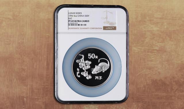 钱币类_1996年丙子鼠年生肖5盎司精制银币一枚(带证书、NGC PF69)