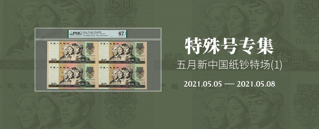 华封祝邮—8月中国封片特场