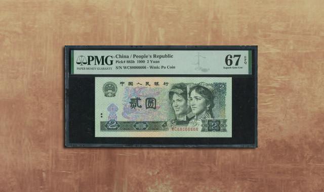 钱币类_第四套/第四版人民币1990年版2元一枚(老虎号、WC88066666、PMG 67EPQ)