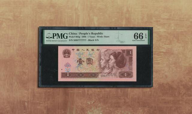 钱币类_第四套/第四版人民币1996年版1元一枚(恐龙号、SH87777777、PMG 66EPQ)