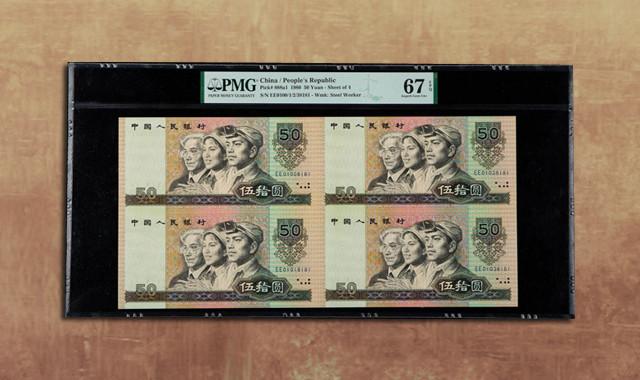 钱币类_第四套/第四版人民币1980年版50元四连体钞一件(带册、带证书、PMG 67EPQ)
