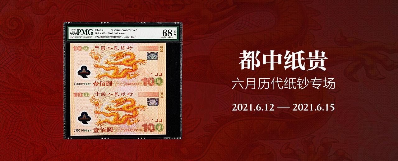 点纸成金—8月历代纸钞专场