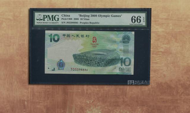 钱币类_2008年第29届奥运会奥运钞拾圆一枚(J03398886、PMG 66EPQ)