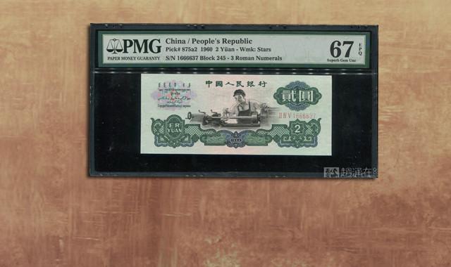 钱币类_第三版人民币2元五星水印一枚(ⅡⅣⅤ1666637、PMG 67EPQ)