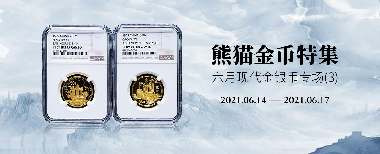 邮政百年—8月邮品精品专场