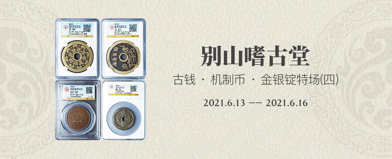 历史长河——2月中国邮政史特场