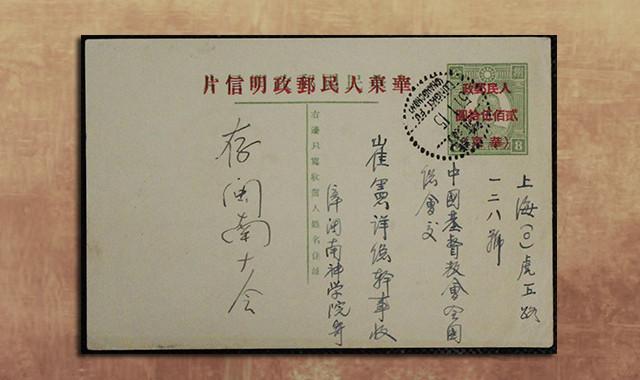 邮票类_1951年孙像8分加盖华东人民邮政250元寄上海邮资片一件