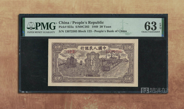 钱币类_第一版人民币帆船与火车20元一枚(ⅠⅡⅢ13072505、PMG 63EPQ)