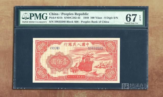 钱币类_第一版人民币轮船100元一枚(冠军分、8位数、ⅥⅩⅧ59833580、PMG 67EPQ)