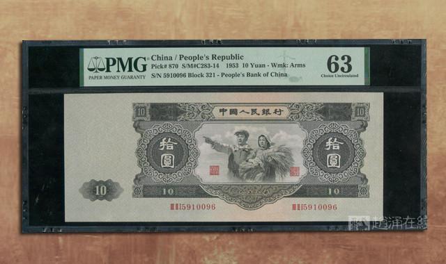 钱币类_第二版人民币大黑拾一枚(ⅢⅡⅠ5910096、PMG 63)