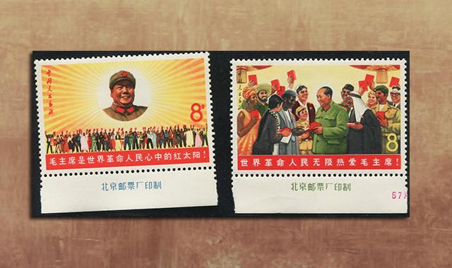 邮票类_文6世界人民带厂铭新全(部分带数字)