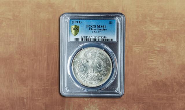 钱币类_宣统三年大清银币壹圆银元1枚(PCGS MS61)