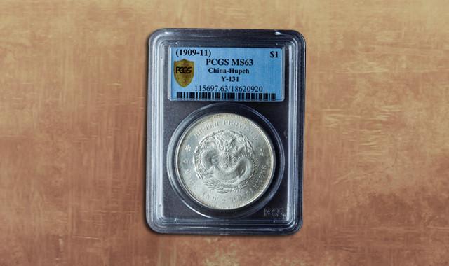 钱币类_湖北省造宣统元宝七钱二分银元1枚(PCGS MS63)