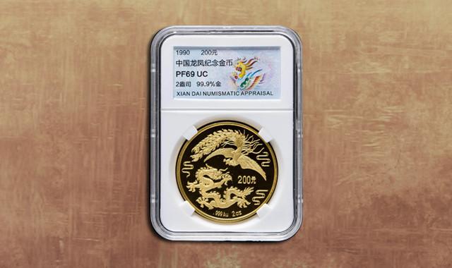 钱币类_1990年龙凤2盎司精制金币一枚(带证书、现代鉴评 PF69)