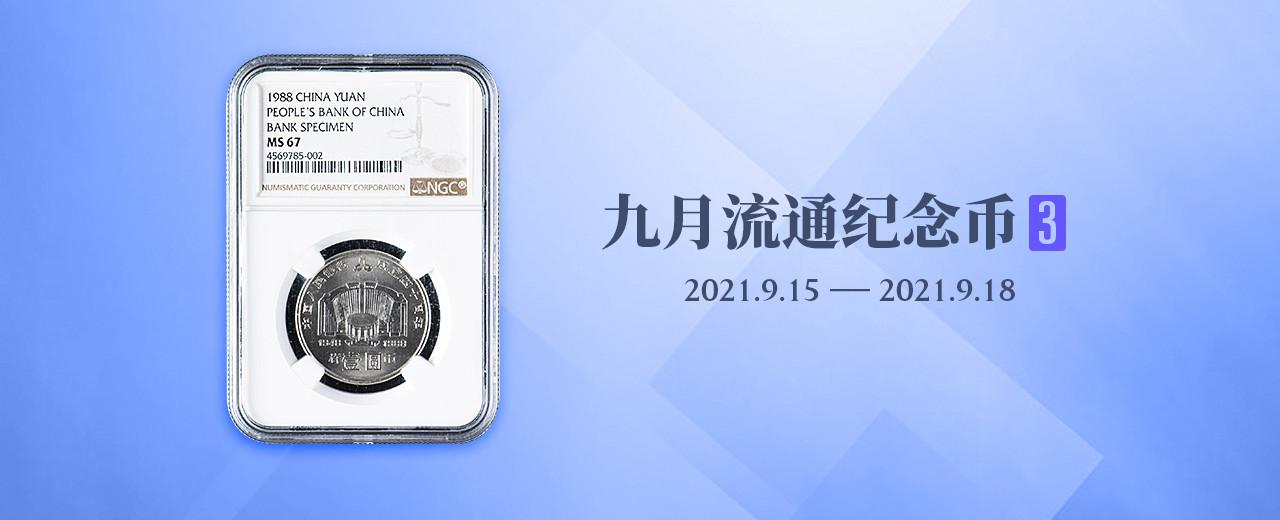 8月新中国纸钞特场4