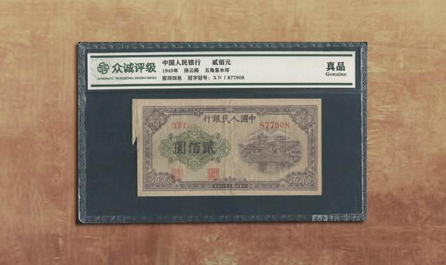 钱币类_第一版人民币排云殿200元五星水印一枚(ⅩⅣⅠ877908、众诚评级 真品)
