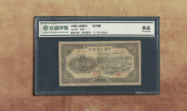 钱币类_第一版人民币牧羊5000元一枚(ⅡⅠⅢ 7183302、众诚评级 真品)